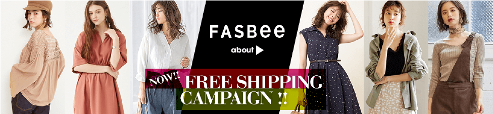 FASBEE 送料無料キャンペーン